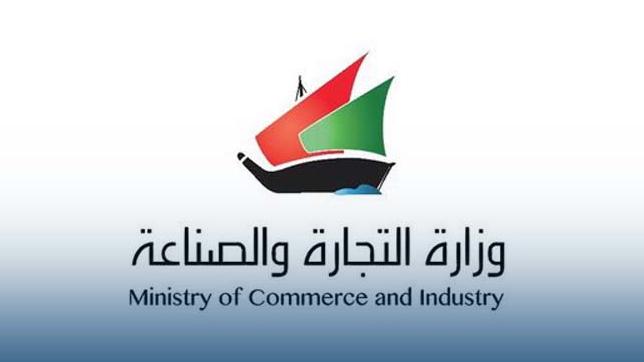 «التجارة»: خدمة قيد السجل التجاري.. إلكترونياً