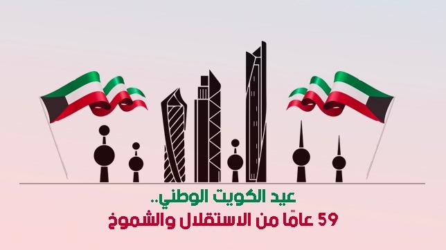 عيد الكويت الوطني.. 59 عامًا من الاستقلال والشموخ