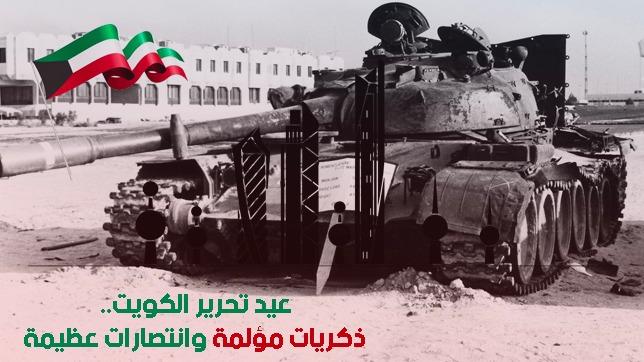 عيد تحرير الكويت ذكريات مؤلمة وانتصارات عظيمة